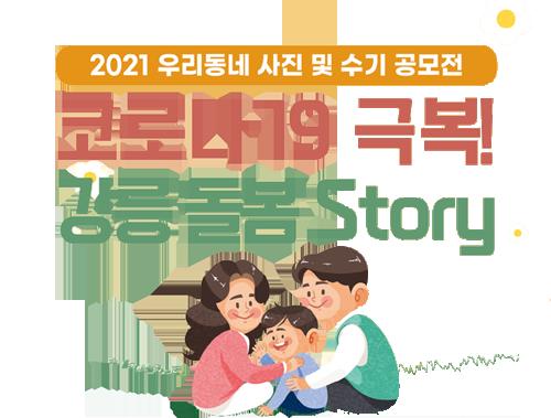 코로나19 극복 강릉 돌봄 Story